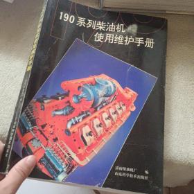190系列柴油机使用维护手册