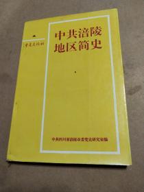 中共涪陵地区简史 (内页无划痕有少量黄斑)看图