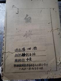 零陵税务文献     1951年9月自传   有虫蛀孔洞  同一来源有装订孔