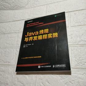 Java线程与并发编程实践
