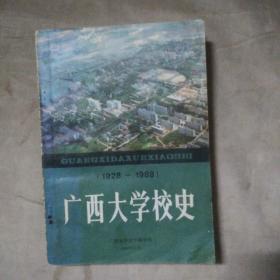 广西大学校史(赠阅本)