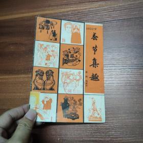 春节集趣=-81年春节