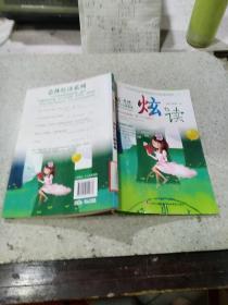 墨绿色的勤奋卷-炫读