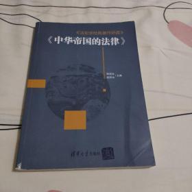 法史学经典著作研读:《中华帝国的法律》