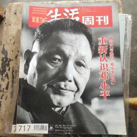 三联生活周刊 2013年第1期