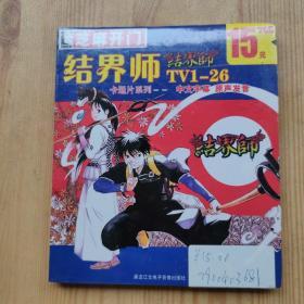 结界师 2CD 1-26TV