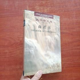 大中华文库《 商君书》 (汉英对照)