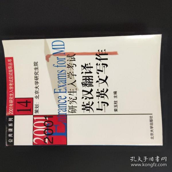 2002年研究生入手考试英汉翻译与英文写作