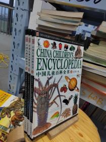 中国儿童百科全书.上中下