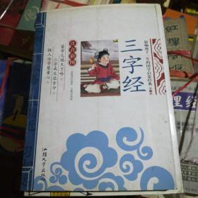 影响孩子一生的国学启蒙经典(第1辑):三字经(注音彩图)