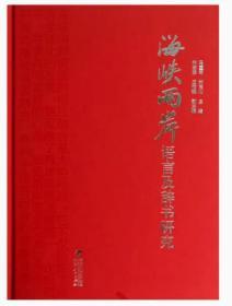 海峡两岸语言及辞书研究 精装  海峡两岸共同语和方言闽南话、客家话在语音、词汇、语法上的共同点和差异