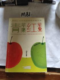 青苹果红苹果——《少年文艺》三卷本小说精品佳作选