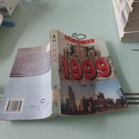 澳门1999��历史.现状.未来