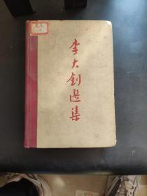 李大钊选集1959年一版一印