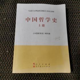 中国哲学史(上册)—马克思主义理论研究和建设工程重点教材