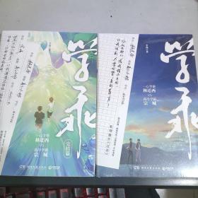学乖+学乖2 完结篇(随书附赠精美书签、q版贴纸、手绘海报,新增番外《后来》)两册