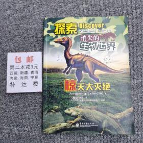 (包邮)探索消失的生物世界:惊天大灭绝