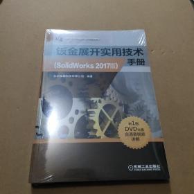 钣金展开实用技术手册(SolidWorks2017版)