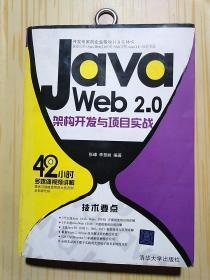 Java Web 2.0架构开发与项目实战