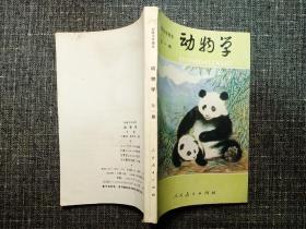 初级中学课本 动物学 全一册 【80年代经典怀旧老课本,经典大熊猫封面!】