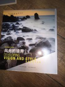 风光摄影大师班·风光的境界:拓展视域与风格(白金版)