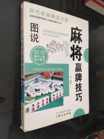 现代家庭博览书屋:图说麻将赢牌技巧