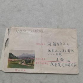 实寄封:1975年实寄封。从河南陕县寄往新疆乌鲁木齐市,无邮票,韶山风景美术封,无信扎