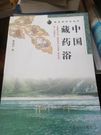 中国藏药浴/藏医药研究丛书   签名本