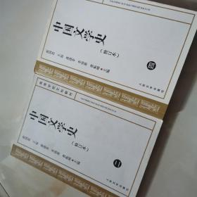 中国文学史(修订本)二.四册 见图