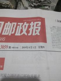 中国邮政报2019.8.1