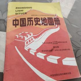 中国历史地图册 九年义务教育,三年制,四年制初中学试用 第四册