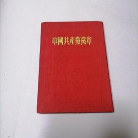 中国共产党党章(布面精装1950年一版1953年北京第13次印刷,私藏75品孔网综合最低价)挂刷费5元快递费6元除偏远