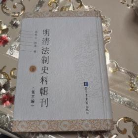 明清法制史料辑刊  第三编第一册