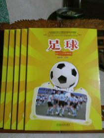 浙江省中小学体育教材:《足球》,水平一到水平五,小学初中高中适用,全套五册合售
