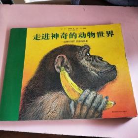 走进神奇的动物世界:动物园园长讲述的故事
