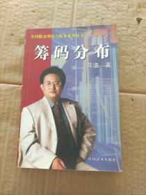 中国股市理论与技术系列丛书一筹码分布