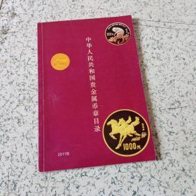 中华人民共和国贵金属币章目录:2011版