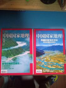 中国国家地理2011年/11-12【共2本合售】