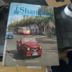 上海Shanghai 1842-2010 -一座伟大城市的肖像