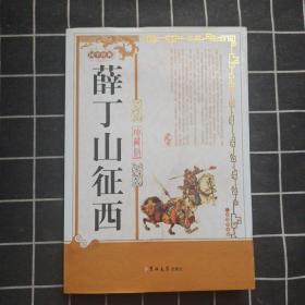 薛丁山征西(珍藏版)