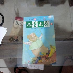 儿童文学中2010年10月号总第58期。