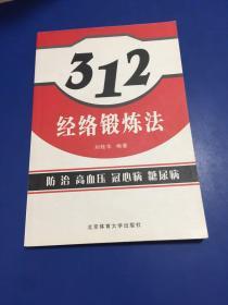 312经络锻炼法:防治高血压病、冠心病、糖尿病