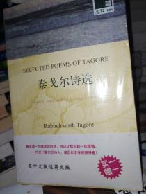 双语译林:泰戈尔诗选