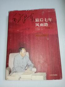 毛泽东最后七年风雨路 (珍藏本)