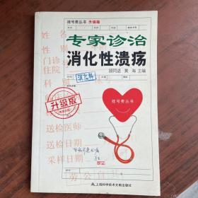挂号费丛书:专家诊治消化性溃疡(升级版)