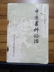 中医男科症治