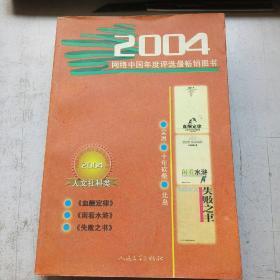 2004 网络中国年度评选最畅销图书  人文社科类