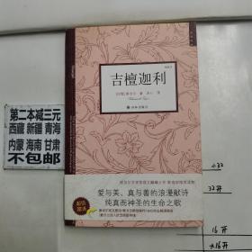 双语译林:吉檀迦利(新版)