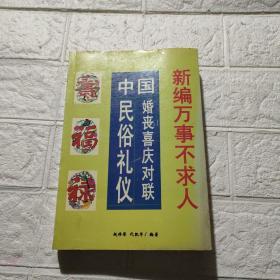 中国民俗礼仪婚丧喜庆对联 品看图