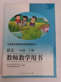 义务教育课程标准实验教科书——语文(一年级,下册)教师教学用书(1版4印)(有2枚光盘)